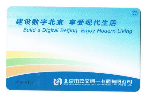 Beijing Yikatong Card