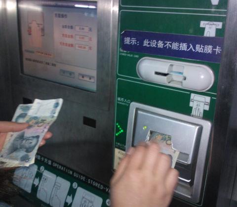 yukatong-automat